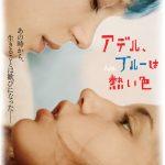 レアセドゥの魅力全開!情熱的同性愛映画、アデル/ブルーは熱い色