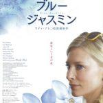 うちの嫁に気づかされた、映画『ブルージャスミン』の本当の魅力とは…!