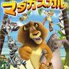 マダガスカルの声優がすごい!/「マダガスカル4」の最新情報も!