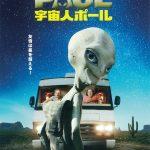 『宇宙人ポール』で思い出した、子供の頃みたSF映画の衝撃シーンの話。