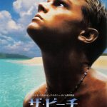 『ザ・ビーチ』ネタバレ感想/楽園について真剣に考察
