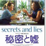 『秘密と嘘』ネタバレ感想。嫌われ中年女性で描く人間賛歌。