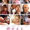 映画『愛する人』ネタバレ感想/監督の「理想の母親像」への違和感