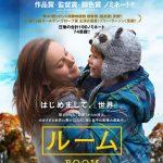 リアル五歳児を育てている僕らが映画『ルーム』を観たネタバレ感想。