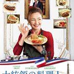 僕が『大統領の料理人』を楽しみきれなかった3つの要素/ネタバレ感想