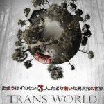 映画「トランスワールド」金庫の謎や伏線をネタバレ考察・解説