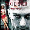 『タクシードライバー』が名作と評価される理由を解説/結末の意味とは