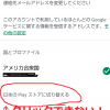 「日本のPlayストアに切り替える」がクリックできない問題を解決