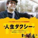 映画「人生タクシー」は本当にフィクションか、海外の情報を調査してみた