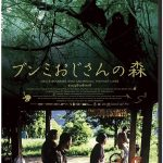 「ブンミおじさんの森」がカンヌを獲った訳/ティム・バートンとあのジブリ映画が鍵を握る!?
