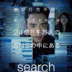 いくつ気づいた?映画「search」の隠された伏線&トリビア